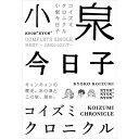 【送料無料】[限定盤]コイズミクロニクル〜コンプリートシング...