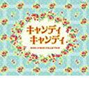 【送料無料】キャンディ キャンディ SONG BGM COLLECTION/TVサントラ CD 【返品種別A】