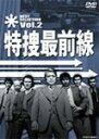 【送料無料】特捜最前線 BEST SELECTION VOL.2/二谷英明[DVD]【返品種別A】