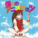 僕らのアニメ・ヒッツ/アニメ主題歌[CD]【返品種別A】