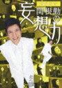 【送料無料】関根勤の妄想力 北へ/関根勤[DVD]【返品