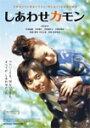 【送料無料】しあわせカモン メモリアル版【Blu-ray】/鈴木砂羽[Blu-ray]【返品種別A】