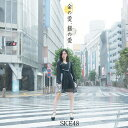 [枚数限定][限定盤]金の愛、銀の愛(初回盤/Type-A)/SKE48[CD+DVD]【返品種別A】