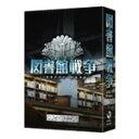 【送料無料】図書館戦争 プレミアムBOX/岡田准一[Blu-ray]【返品種別A】