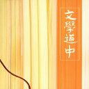 Other - 文學道中〜旅ノススメ〜/安藤まさひろ[Blu-specCD2]【返品種別A】
