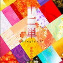 十二単〜Singles 4〜/中島みゆき CD 【返品種別A】