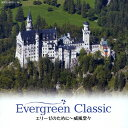 管弦乐 - Evergreen Classic エリーゼのために〜威風堂々/オムニバス(クラシック)[CD]【返品種別A】