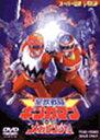 【送料無料】星獣戦隊ギンガマンVSメガレンジャー/特撮(映像)[DVD]【返品種別A】