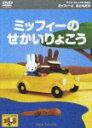 ミッフィーとおともだち ミッフィーのせかいりょこう/アニメーション[DVD]【返品種別A】