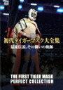 【送料無料】初代タイガーマスク大全集(1)猛虎伝説、その闘いの軌跡/佐山サトル[DVD]【返品種別A】