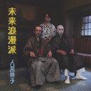 【送料無料】未来浪漫派/人間椅子[CD]【返品種別A】