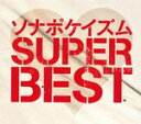 ソナポケイズム SUPER BEST(生産限定盤)/ソナーポケット