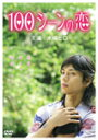 【送料無料】100シーンの恋/水嶋ヒロ[DVD]【返品種別A】【smtb-k】【w2】