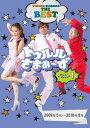 トゥルルさまぁ〜ず ベスト1(2009年5月〜2010年8月)/さまぁ〜ず[DVD]【返品種別A】