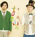 藝術家名: Ya行 - ツボミ/涙の海/吉田山田[CD]【返品種別A】