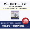 ポール・モーリア全集〜オリーヴの首飾り/ポール・モーリア[CD]【返品種別A】