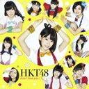 控えめ I love you!(Type-B)/HKT48[CD+DVD]【返品種別A】