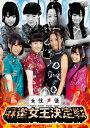 【送料無料】女性声優 麻雀女王決定戦/バラエティ[DVD]【返品種別A】