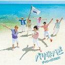 Idol Name: Sa Line - バリ ハピ(通常盤)/ジャニーズWEST[CD]【返品種別A】
