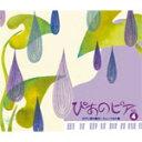 其它 - ぴあのピア Vol.4 ロマン派の誕生〜シューベルト編/オムニバス(クラシック)[CD+DVD]【返品種別A】