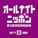 艺人名: A行 - オールナイトニッポンEVERGREEN 5 1977〜1981/オムニバス[CD]【返品種別A】