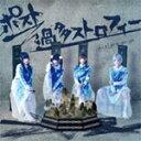 偶像名: Ya行 - ポスト過多ストロフィー/ゆくえしれずつれづれ[CD]【返品種別A】