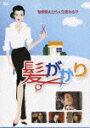 【送料無料】髪がかり/夏木マリ[DVD]【返品種別A】【smtb-k】【w2】
