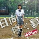 艺人名: Ha行 - 日向に咲く夢/+Plus[CD]【返品種別A】