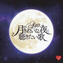 藝術家名: A行 - A40 月のきれいな夜に聴きたい歌/オムニバス[CD]【返品種別A】