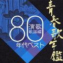 青春歌年鑑 演歌歌謡編 1980年代ベスト/オムニバス[CD]【返品種別A】