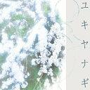 艺人名: Ma行 - ユキヤナギ/松本哲也[CD]【返品種別A】