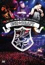 【送料無料】ONE☆DRAFT LIVE 2011 「蜂の巣」 in 大阪 〜at なんばHatch〜/ONE☆DRAFT[DVD]【返品種別A】