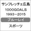 【送料無料】サンフレッチェ広島1000GOALS 1993-2015/サンフレッチェ広島[Blu-ray]【返品種別A】