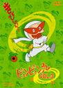 【送料無料】ピュンピュン丸 VOL.3/アニメーション[DVD]【返品種別A】