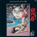 【送料無料】獄門島 オリジナル・サウンドトラック/サントラ[CD][紙ジャケット]【返品種別A】