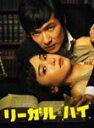 【送料無料】リーガル・ハイ DVD-BOX/堺雅人[DVD]【返品種別A】