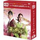【送料無料】[枚数限定][限定版]チャン・オクチョン DVD-BOX1〈シンプルBOX 5,000円シリーズ〉/キム・テヒ[DVD]【返品種別A】