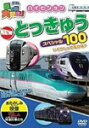 乗り物大好き!ハイビジョンNEW特急スペシャル100/鉄道[DVD]【返品種別A】