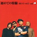 【送料無料】初めての特撮 BEST vol.1(HQCD)/特撮[HQCD+DVD]【返品種別A】
