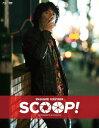 【送料無料】SCOOP! 豪華版Blu-ray/DVDコンボ/福山雅治[Blu-ray]【返品種別A】