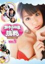 鈴木ふみ奈の挑戦 Vol.3/鈴木ふみ奈[DVD]【返品種別A】