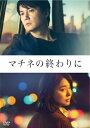 【送料無料】マチネの終わりに/福山雅治[DVD]【返品種別A】