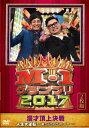 【送料無料】「M-1グランプリ2017」人生大逆転!〜崖っぷちのラストイヤー〜/お笑い[DVD]【返品種別A】