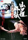 【送料無料】山口組外伝 九州進攻作戦/菅原文太[DVD]【返品種別A】