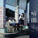 暗闇(Type C)/STU48[CD+DVD]【返品種別A】