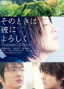 そのときは彼によろしく スタンダード・エディション/長澤まさみ[DVD]