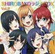 【送料無料】ラジオCD「SHIROBAKO ラジオBOX」Vol.2/ラジオ・サントラ[CD]【返品種別A】