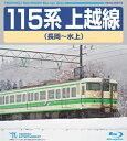 【送料無料】115系 上越線(長岡?水上)/鉄道[Blu-ray]【返品種別A】