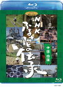 【送料無料】NHK ふるさとの伝承/中国・四国/ドキュメント[Blu-ray]【返品種別A】