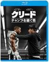 [枚数限定][限定版]【初回仕様】クリード チャンプを継ぐ男 ブルーレイ&DVDセット/シルベスター・スタローン[Blu-ray]【返品種別A】